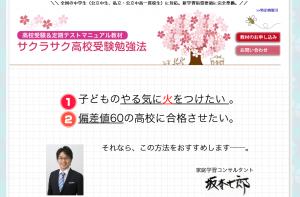 サクラサク高校受験勉強法 坂本七郎の効果口コミ・評判レビュー