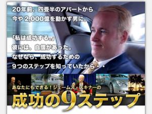 ジェームス・スキナー成功の9ステップ 麻生秀男の効果口コミ・評判レビュー