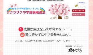 サクラサク中学受験勉強法 坂本七郎の効果口コミ・評判レビュー