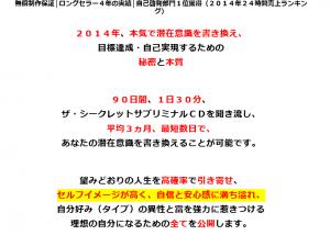 ザ・シークレットサブリミナル 白銀凛の効果口コミ・評判レビュー