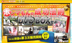 ホンマもんの成功法則DVDBOXセット 柳田厚志の効果口コミ・評判レビュー