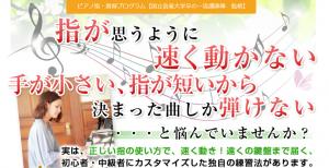 ピアノ指・習得プログラム・正しい指の使い方 吉野康弘の効果口コミ・評判レビュー