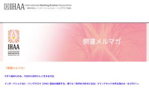 開運メルマガ-ミカエル・ザヤットアロマオイル 藤波直子の効果口コミ・評判レビュー