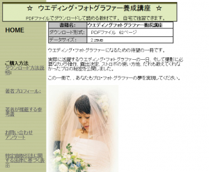 ウエディング・フォトグラファー養成講座 吉田優華子の効果口コミ・評判レビュー