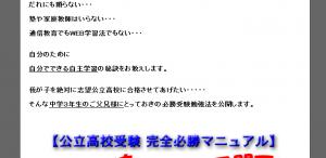 公立高校受験完全必勝マニュアル 苗加俊浩の効果口コミ・評判レビュー