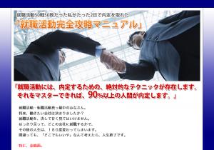 就職活動完全攻略マニュアル 土屋範夫の効果口コミ・評判レビュー