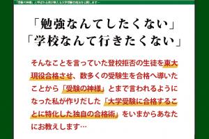 受験の方程式・受験合格の極意 和田秀樹の効果口コミ・評判レビュー