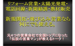 トップ成績を勝ち取る営業マンの実践マニュアル 藤本伸也の効果口コミ・評判レビュー