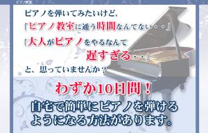 ピアノ教室中村姉妹のピアノレッスン 中村悠子・中村紗也子の効果口コミ・評判レビュー
