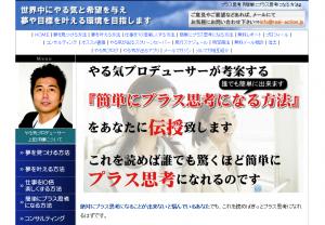 簡単にプラス思考になる方法 上田洋輔の効果口コミ・評判レビュー