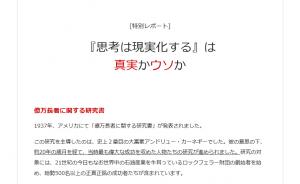 思考デトックス 伊藤新太郎の効果口コミ・評判レビュー