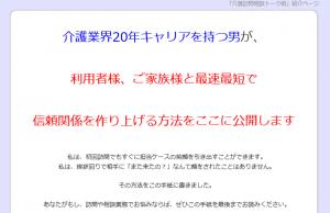 介護業界訪問営業トーク術 黒沼伸宏の効果口コミ・評判レビュー