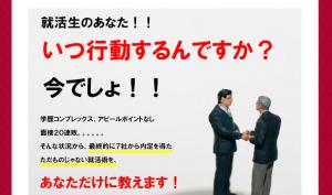 2015卒ホンモノの就活術・内定を得る7つの秘密 富山直樹の効果口コミ・評判レビュー