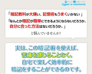 東大式IT記憶システムhyper e-memoria 浅田哲臣の効果口コミ・評判レビュー