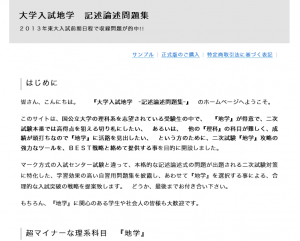 大学入試地学・記述論述問題集 小林貴洋の効果口コミ・評判レビュー