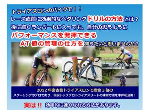 トライアスロンバイク・スピードアッププログラム 平松弘道の効果口コミ・評判レビュー