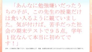 公立高校入試で社会は98点が取れる授業 白坂慎太郎の効果口コミ・評判レビュー