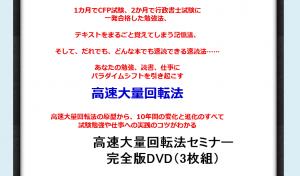 高速大量回転法セミナー完全版DVD 宇都出雅巳の効果口コミ・評判レビュー