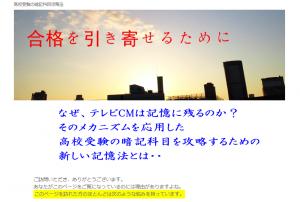 高校受験暗記科目攻略法 新田恒夫の効果口コミ・評判レビュー
