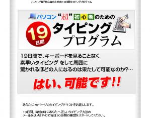 パソコン超初心者のための19日間タイピングプログラム 藤渕慎太郎の効果口コミ・評判レビュー