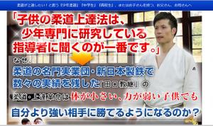 柔道上達革命・子供でも勝てる上達法DVD 田口教継の効果口コミ・評判レビュー