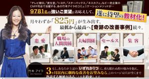 Brilliant 3Step Program 竹本アイラの効果口コミ・評判レビュー