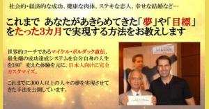 夢実現コーチング・コンプリートマニュアルセット 宮村弘孝の効果口コミ・評判レビュー