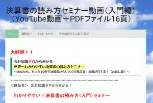 決算書の読み方入門セミナー 吉田博彦の効果口コミ・評判レビュー