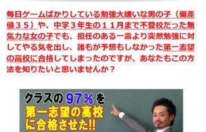 道山啓の高校受験・入試・勉強対策プログラム 横江ひとみの効果口コミ・評判レビュー