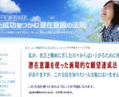 シナリオ式イメージング法 加川逸芳の効果口コミ・評判レビュー