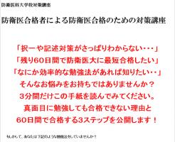 防衛医科大学校対策講座 白水一郎の効果口コミ・評判レビュー