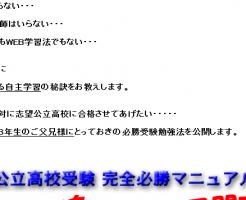 【公立高校受験】完全必勝マニュアル 苗加俊浩の効果口コミ・評判レビュー
