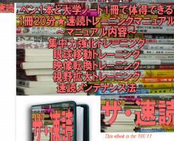 速読トレーニングマニュアル・ダイジェスト版 武下努の効果口コミ・評判レビュー