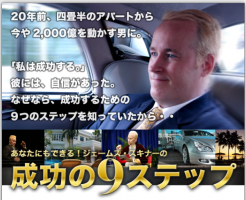 ジェームス・スキナー成功の9ステップ 吉田雅一の効果口コミ・評判レビュー