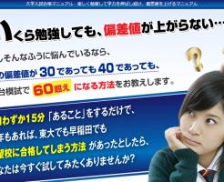 劣等生が東京大学に入れた受験必勝法 安田三四郎の効果口コミ・評判レビュー