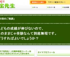 現役プロ家庭教師の指導法・宝プログラム 宝聡の効果口コミ・評判レビュー