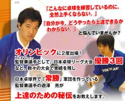 驚異の卓球上達法・卓球の監督兼全日本選手 遊澤亮の効果口コミ・評判レビュー