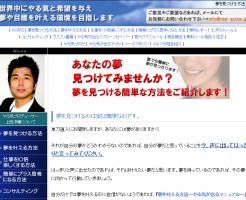 夢を見つける方法・自分に眠る夢に出会える 上田洋輔の効果口コミ・評判レビュー