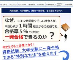 試験合格プロジェクトを成功させる方法 松平勝男の効果口コミ・評判レビュー
