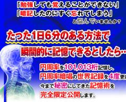 【記憶術】新・原口式記憶術 原口證の効果口コミ・評判レビュー