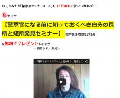 警察官セミナーコースMonthly 新井繁幸の効果口コミ・評判レビュー