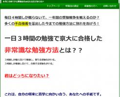 非常識な勉強法の秘術・一日3時間の勉強で京大に合格した 本田和也の効果口コミ・評判レビュー