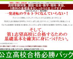 公立高校合格必勝パック・5教科の基礎基本 石田晴康の効果口コミ・評判レビュー