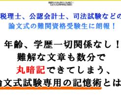 論文式試験専用記憶術 小野敬人の効果口コミ・評判レビュー