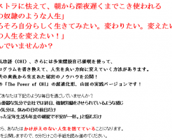The Power of CHI2 中国武術の奥義・気功語 山田豊治の効果口コミ・評判レビュー