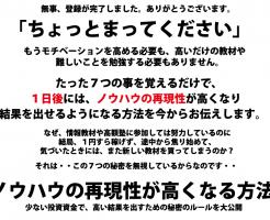 大富豪から教わった秘密の7法則・Sevens Rule 斎藤和也の効果口コミ・評判レビュー