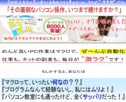 【三太郎式】エクセルマクロ成功法・教材セット 渡部守の効果口コミ・評判レビュー