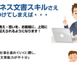 ビジネス文書スキル 金子誠志の効果口コミ・評判レビュー