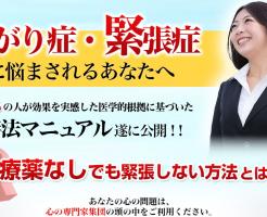 超あがり症でも講師ができるようになったノウハウ 澤田豊子の効果口コミ・評判レビュー