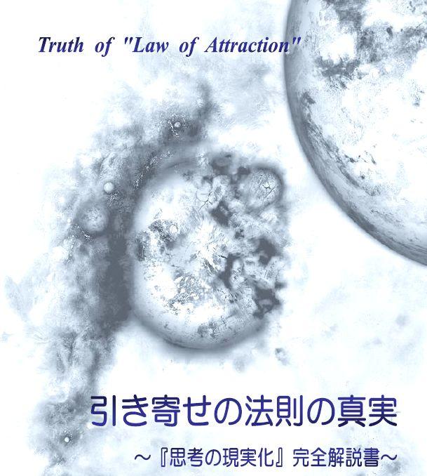 引き寄せの法則の真実 ~「思考の現実化」完全解説書~